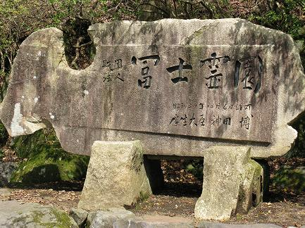 正門旧園名石板