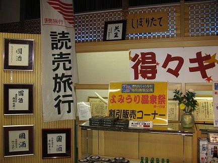 浅間酒造-3