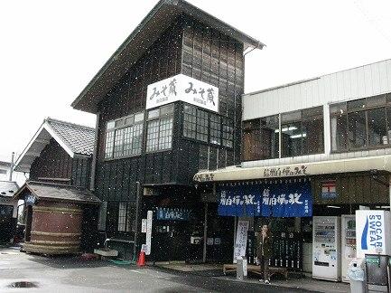 新田醸造-1