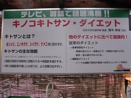 きのこ村深山-8