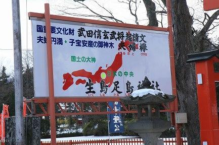 生島足島神社-2