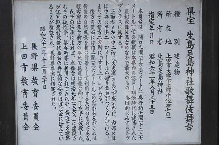生島足島神社-8