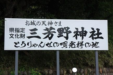 三芳野神社-3