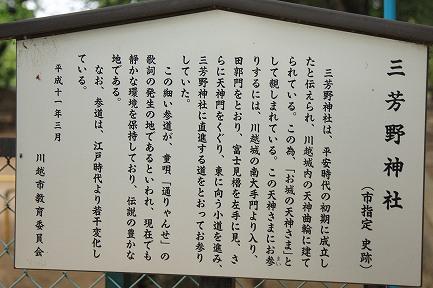 三芳野神社-4