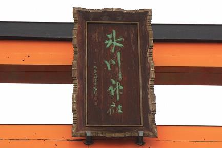 氷川神社-2