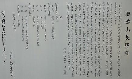 長勝寺-15