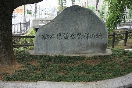 栃木県議会発祥の地