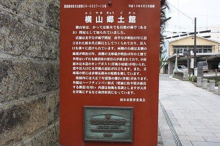 横山郷土館-6