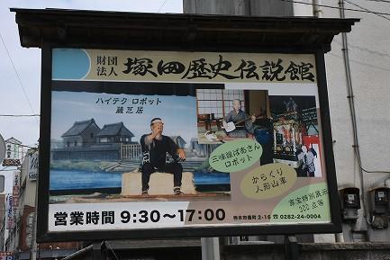 塚田歴史伝説館-4