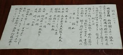 塚田歴史伝説館-6
