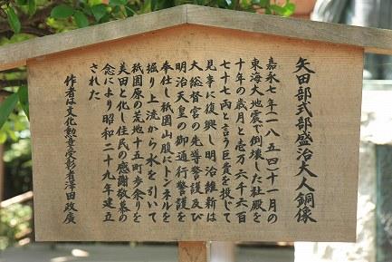 矢田部式部盛治大人銅像-2