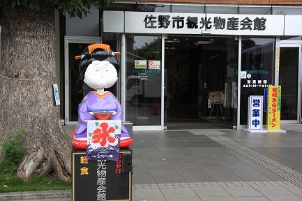 佐野市観光物産会館-2
