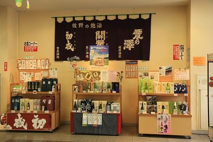 佐野市観光物産会館-7