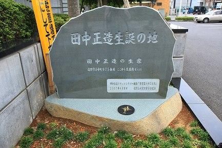 田中正造-1