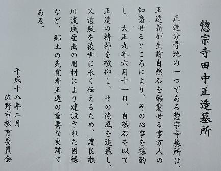 田中正造-4