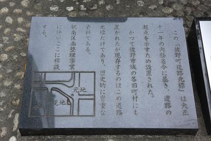 佐野町道路元標-2