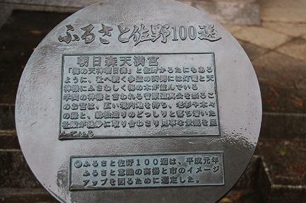 朝日森天満宮-4