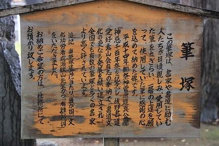朝日森天満宮-10