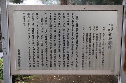 朝日森天満宮-12
