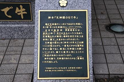 朝日森天満宮-14