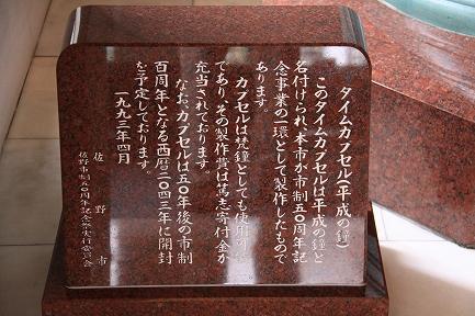 佐野市郷土博物館-7