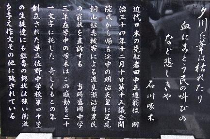 田中正造翁-3