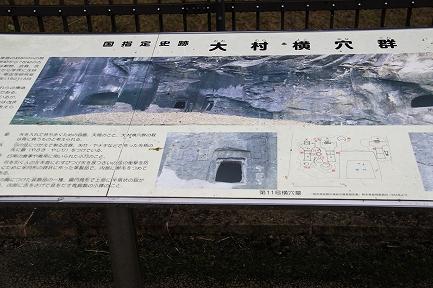 大村横穴群-5