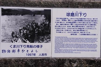 球磨川下り-2