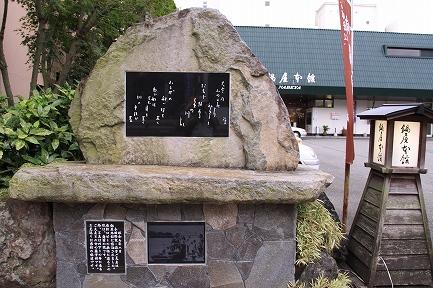 与謝野寛・晶子夫妻の歌碑-1