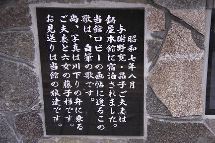 与謝野寛・晶子夫妻の歌碑-2