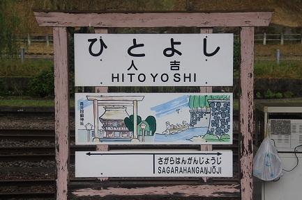 人吉駅-3
