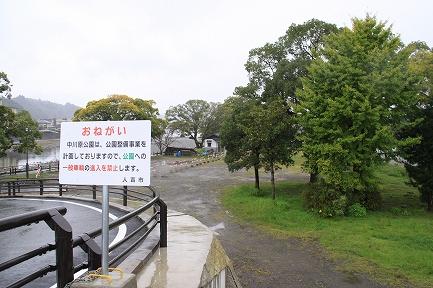中川原公園-2