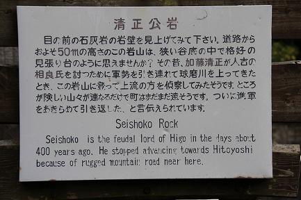 清正公岩-2