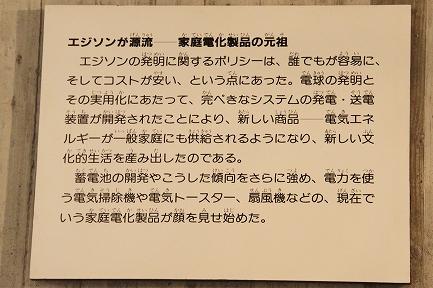 エジソン ミュージアム-7