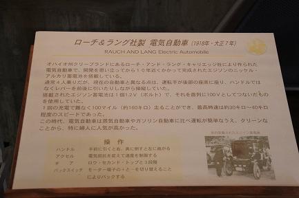 エジソン ミュージアム-18