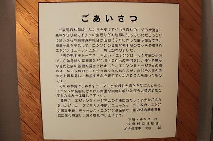 エジソン ミュージアム-22