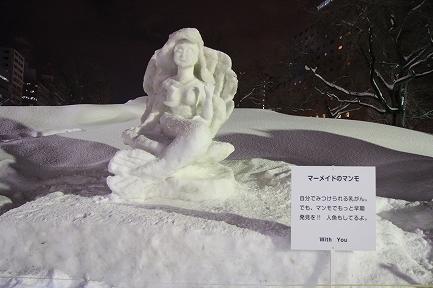 さっぽろ雪まつり-2