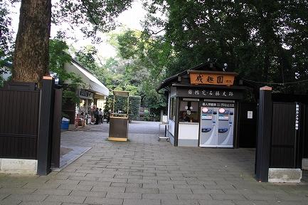 水前寺成趣園-2