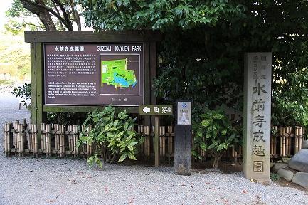水前寺成趣園-4