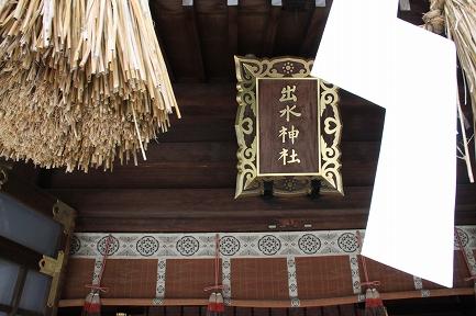 出水神社-3
