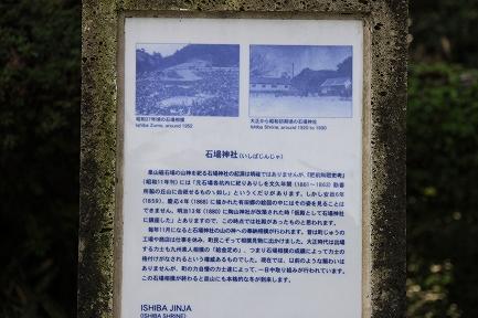 石場神社-1