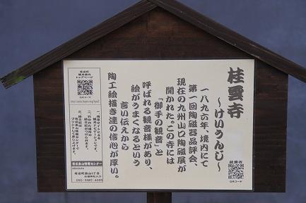 桂雲寺-2