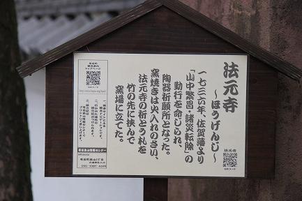 法元寺-2
