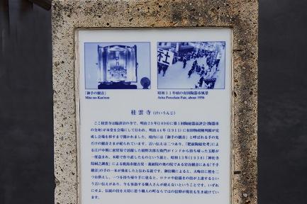 桂雲寺-3