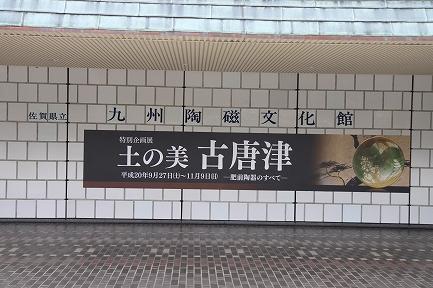 九州陶磁文化館-2