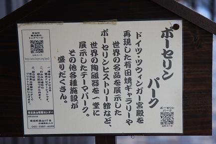 有田ポーセリンパーク