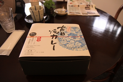 有田焼カレー-3