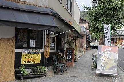 有田焼カレー-1