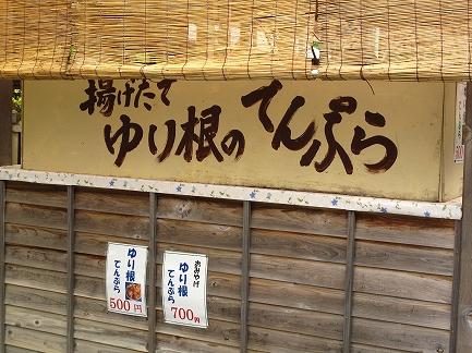 可睡ゆりの園-14