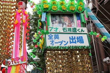 湘南ひらつか七夕まつり-10